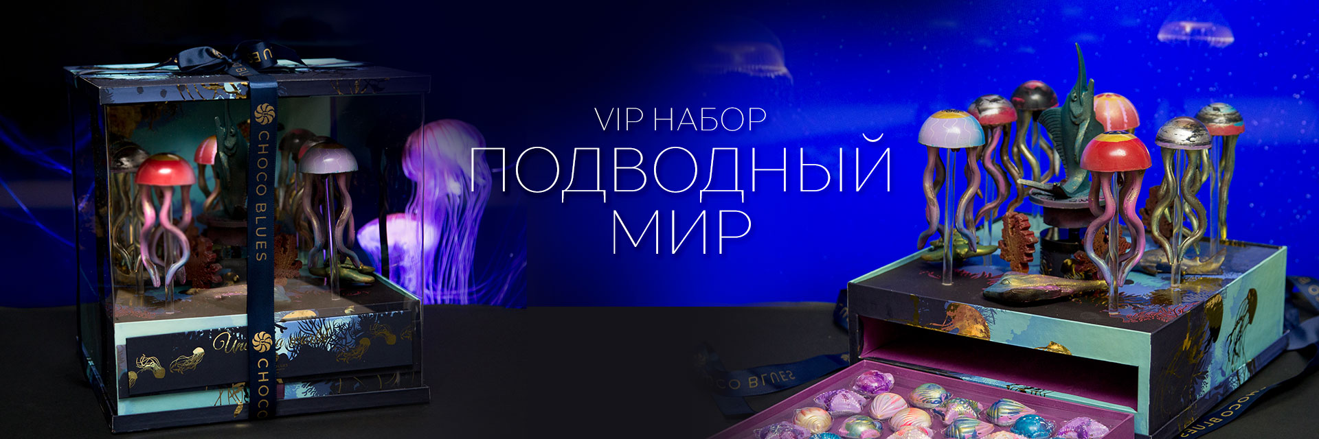 VIP набор Подводный мир