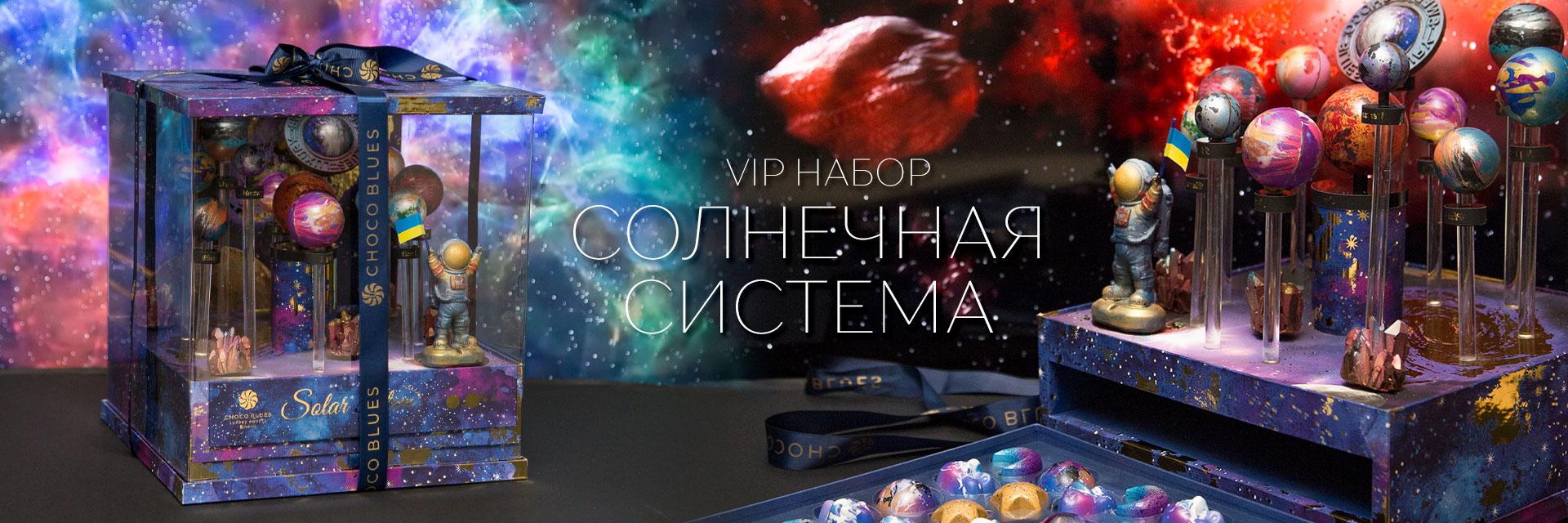 VIP набор Солнечная система